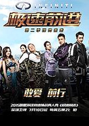 The Amazing Race: Season 2 2015 (China)