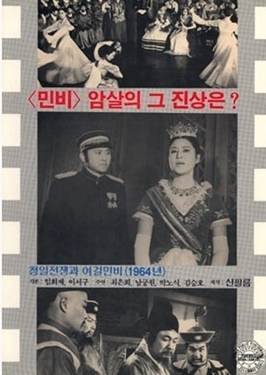 The Sino-Japanese War and Queen Min the Heroine 1965 (South Korea)