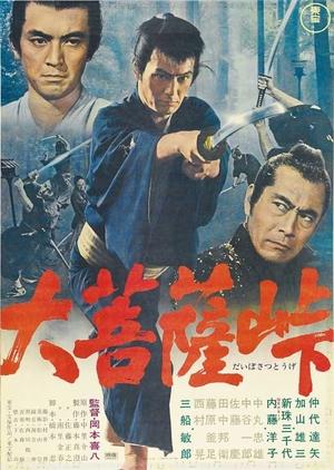 The Sword of Doom 1966 (Japan)