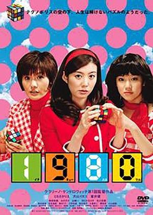 1980 2003 (Japan)