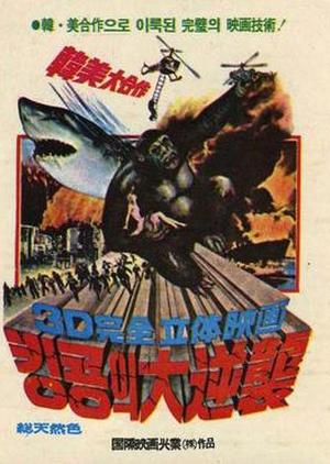 A*P*E 1976 (South Korea)