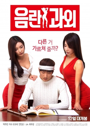 Erotic Tutoring 2016 (South Korea)