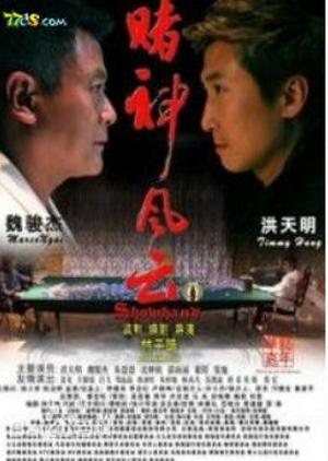 Gambler's Storm 2014 (China)