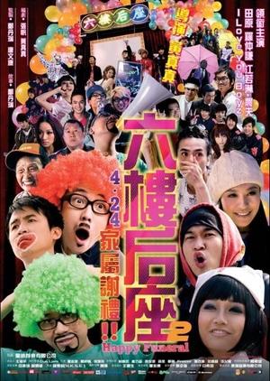 Happy Funeral 2008 (Hong Kong)