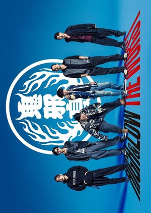 HiGH&LOW THE WORST 2019 (Japan)