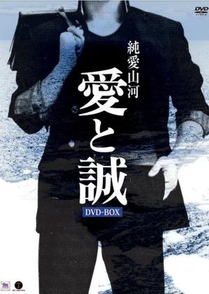 Junai Sanga: Ai to Makoto 1974 (Japan)