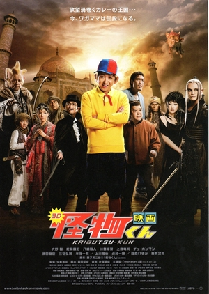 Kaibutsu-kun the Movie 2011 (Japan)