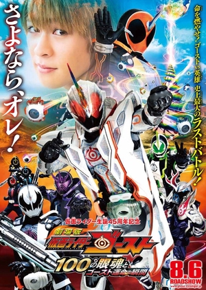 Kamen Rider Ghost the Movie: The 100 Eyecons and Ghost's Fateful Moment 2016 (Japan)