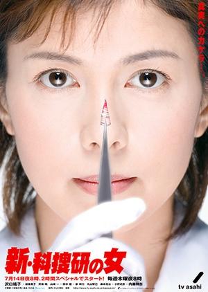 Kasouken no Onna Season 6 2005 (Japan)