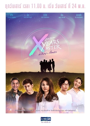 Love Songs Love Series: X Years After 2018 (Thailand)