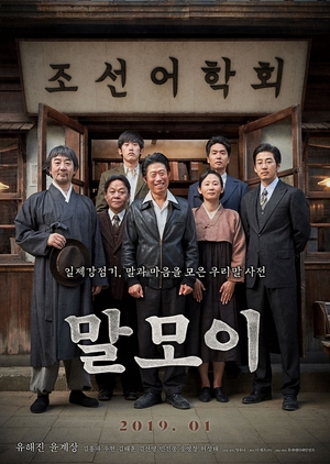 Malmoe: The Secret Mission 2019 (South Korea)
