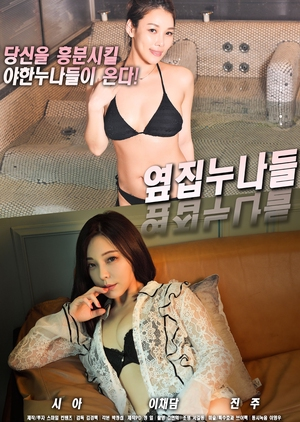 Next Door Sisters 2018 (South Korea)