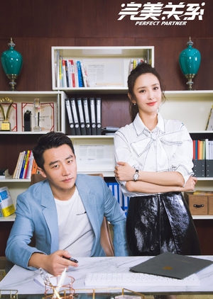 Perfect Partner 2019 (China)