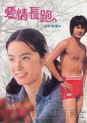 Run Lover Run 1975 (Taiwan)