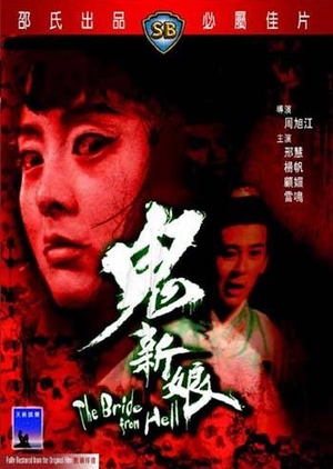 The Bride from Hell 1972 (Hong Kong)