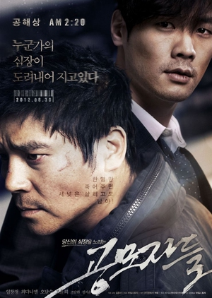The Traffickers 2012 (South Korea)