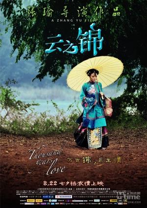 Thousand Years Love 2012 (China)