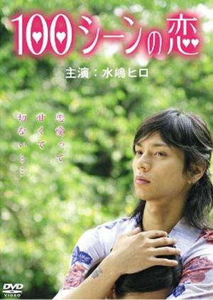 100 Scene no Koi 2008 (Japan)