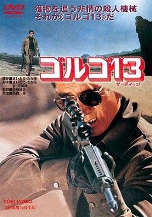 Golgo 13 1973 (Japan)