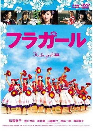 Hula Girls 2006 (Japan)