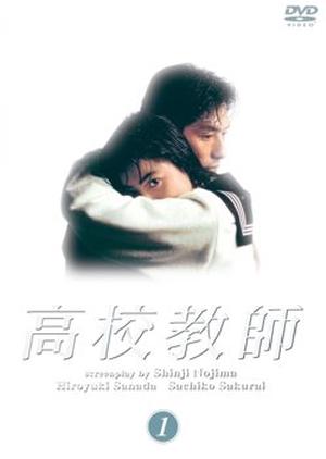 Kou Kou Kyoushi 1993 (Japan)