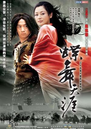 Lu Bu and Diaochan 2001 (China)