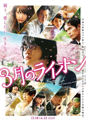 March Comes in Like a Lion 2017 (Japan)