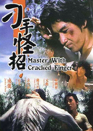 Master with Cracked Fingers 1979 (Hong Kong)