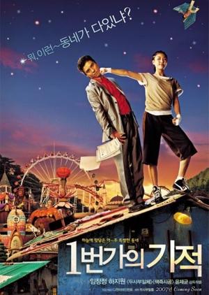 Miracle on 1st Street 2007 (South Korea)