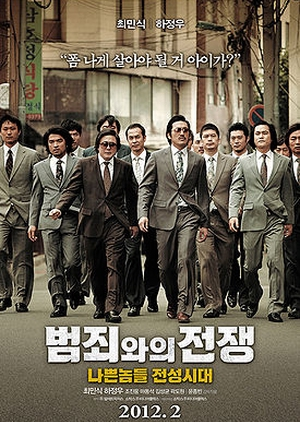 Nameless Gangster: Rules of Time 2012 (South Korea)