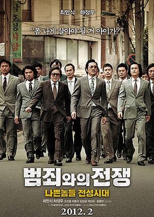 Nameless Gangster: Rules of Time 2012 (South Korea)