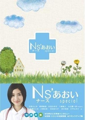 Nurse Aoi: Special 2006 (Japan)