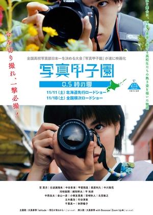 Photo Koshien Summer in 0.5 Seconds 2017 (Japan)