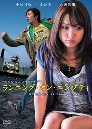 Running on Empty 2010 (Japan)