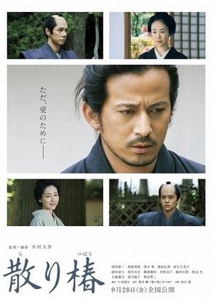 Samurai's Promise 2018 (Japan)