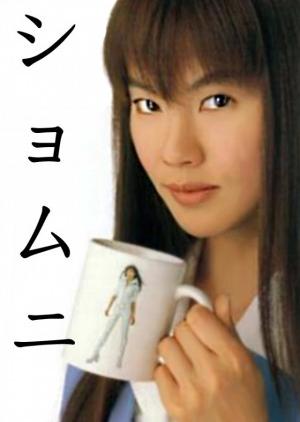 Shomuni Special 1 1998 (Japan)