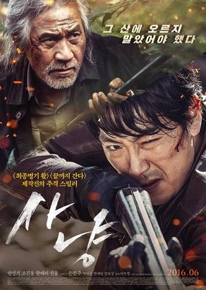 The Hunt 2016 (South Korea)