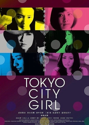 Tokyo City Girl 2015 (Japan)