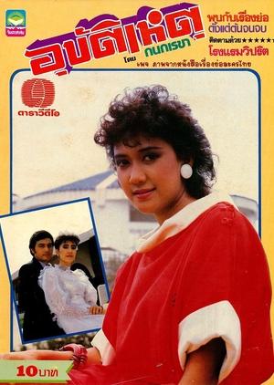 Ubathteehet 1983 (Thailand)