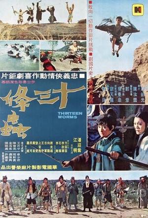 13 Worms 1971 (Taiwan)