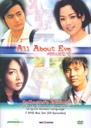 All About Eve 2000 (South Korea)