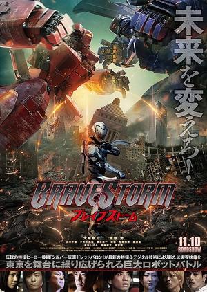 BraveStorm 2017 (Japan)