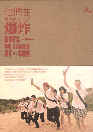 Days We Stared at the Sun 2010 (Taiwan)