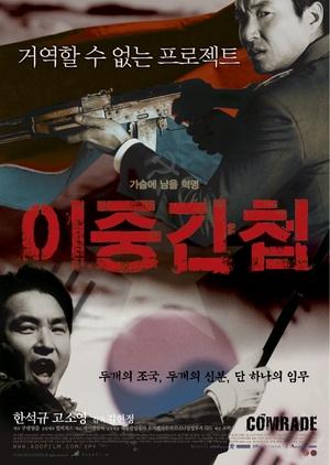 Double Agent 2003 (South Korea)