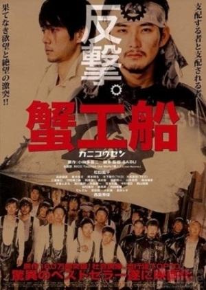 Kanikosen 2009 (Japan)