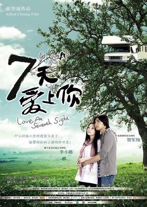 Love at Seventh Sight 2009 (China)