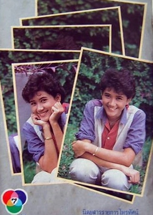 Massaya 1985 (Thailand)