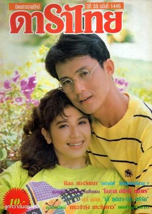 Mia Nok Kotmai 1992 (Thailand)