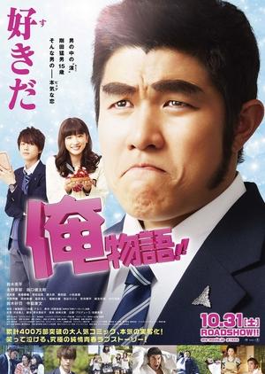 My Love Story!! 2015 (Japan)