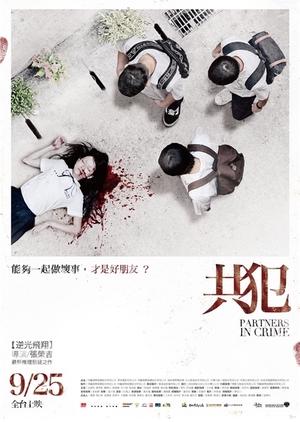 Partners in Crime 2014 (Taiwan)